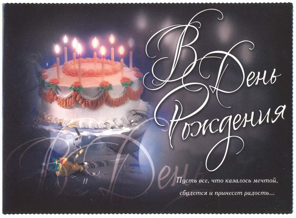Поздравления взрослому мужчине днем рождения